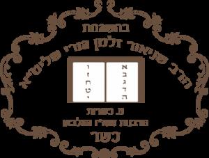 """כשר בהשגחת הרב שניאור זלמן גורי שליט""""א תעודת כשרות של הרבנות מוא""""ז גלבוע"""